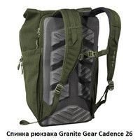 Фото Рюкзак Granite Gear Cadence Black 26л 924103
