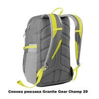 Фото Рюкзак Granite Gear Champ Alt Jay/Chromium/Rodin 29л 924093