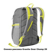 Фото Рюкзак Granite Gear Champ Flint/Chromium/Neolime 29л 923135