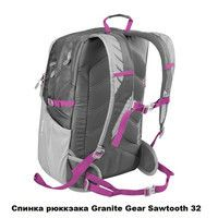 Фото Рюкзак Granite Gear Sawtooth Harvest Linear Chaos/Stratos/Chromium 32л 925110