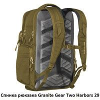 Фото Рюкзак Granite Gear Two Harbors Fatigue 29л 925093